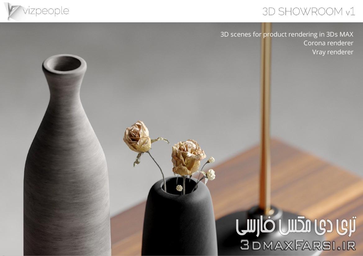 صحنه سه بعدی Viz-People – 3D Showroom for 3DsMAX