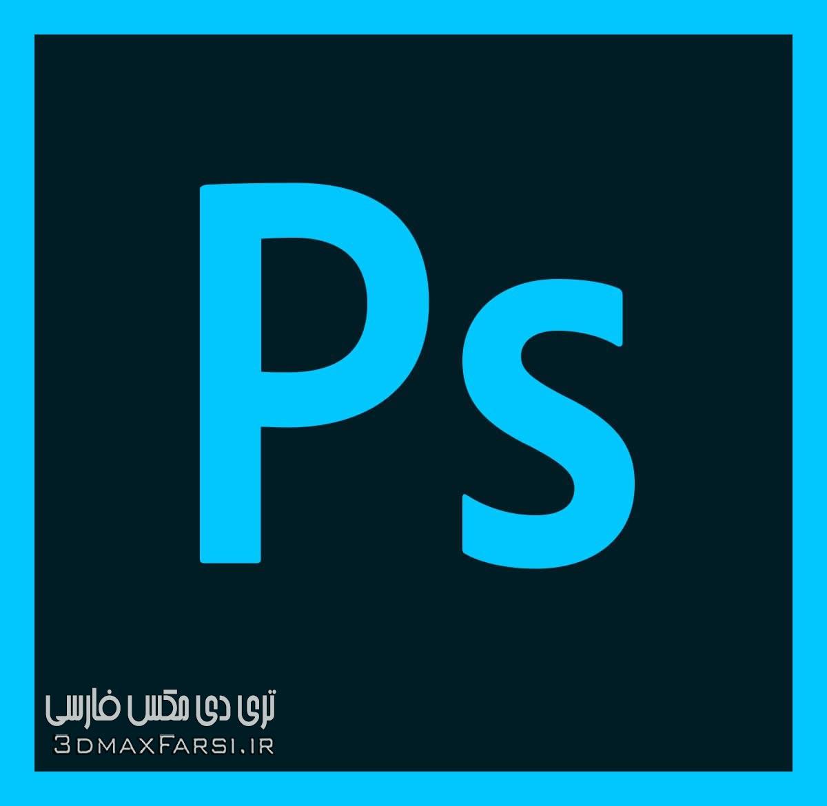 دانلود آموزش نرم افزار فتوشاپ Photoshop