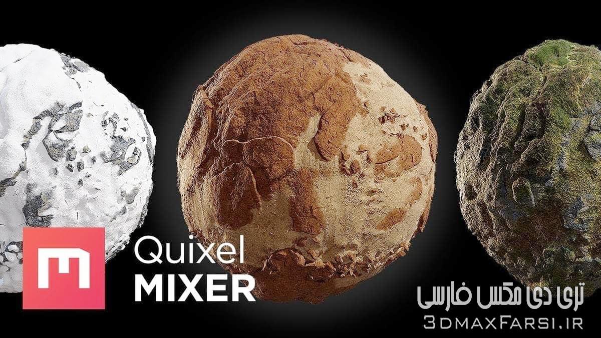 دانلود آموزش نرم افزار کویکسل میکسر Quixel Mixer