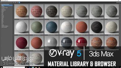 دانلود رایگان مجموعه کتابخانه متریال برای V-Ray 5 V-Ray 5 Material Library