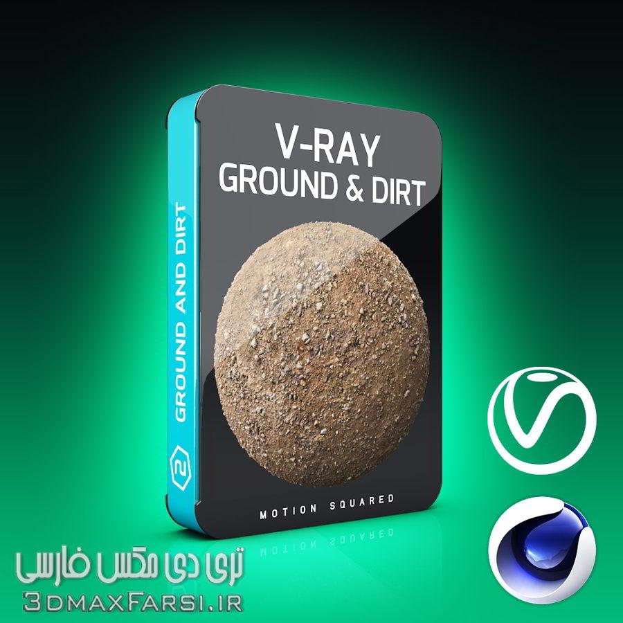 دانلود رایگان تکسچر زمین کثیف V-Ray Ground and Dirt Texture Pack for Cinema 4D