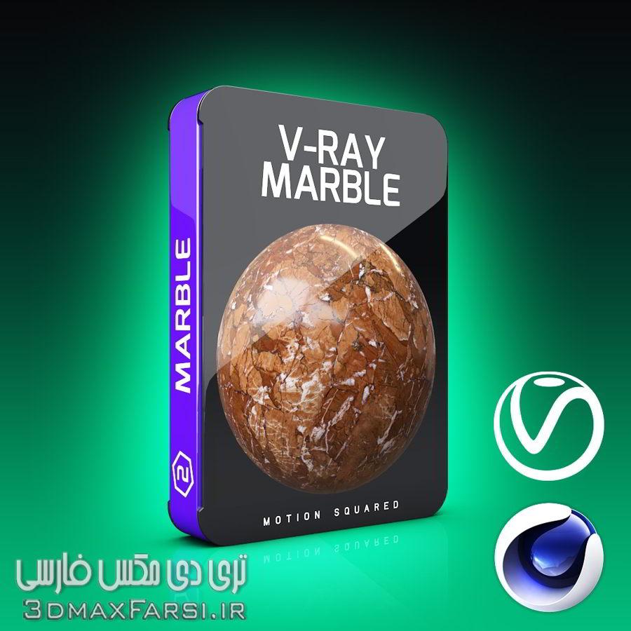 تکسچر سنگ مرمر V-Ray Marble Texture Pack for Cinema 4D
