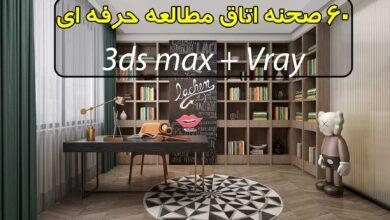 مجموعه 60 صحنه سه بعدی اتاق مطالعه و کار (فوق حرفه ای)