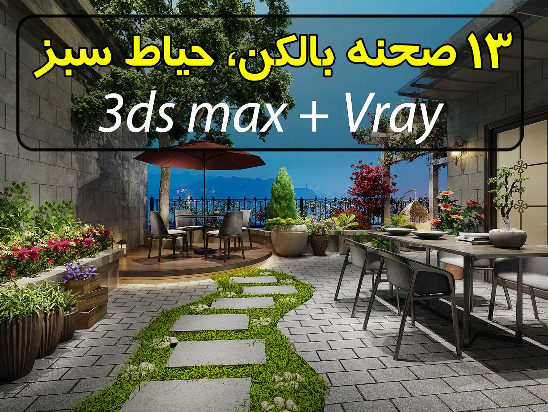 مجموعه 13 صحنه سه بعدی باغ، بالکن و بام سبز