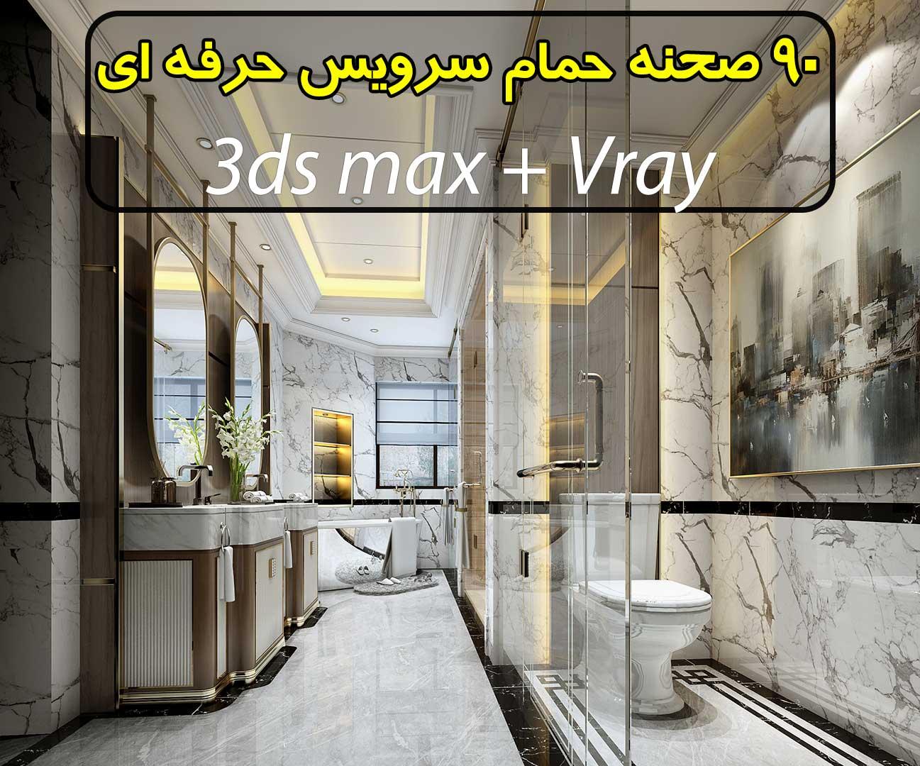 مجموعه 90 صحنه سه بعدی : حمام و سرویس (فوق حرفه ای)