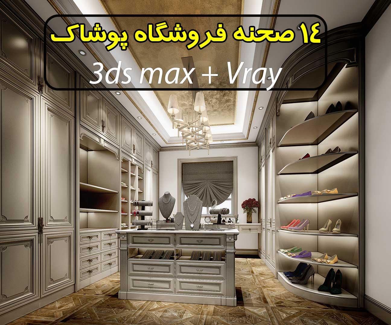 مجموعه 14 صحنه سه بعدی فروشگاه پوشاک و کیف و کفش تری دی مکس ویری