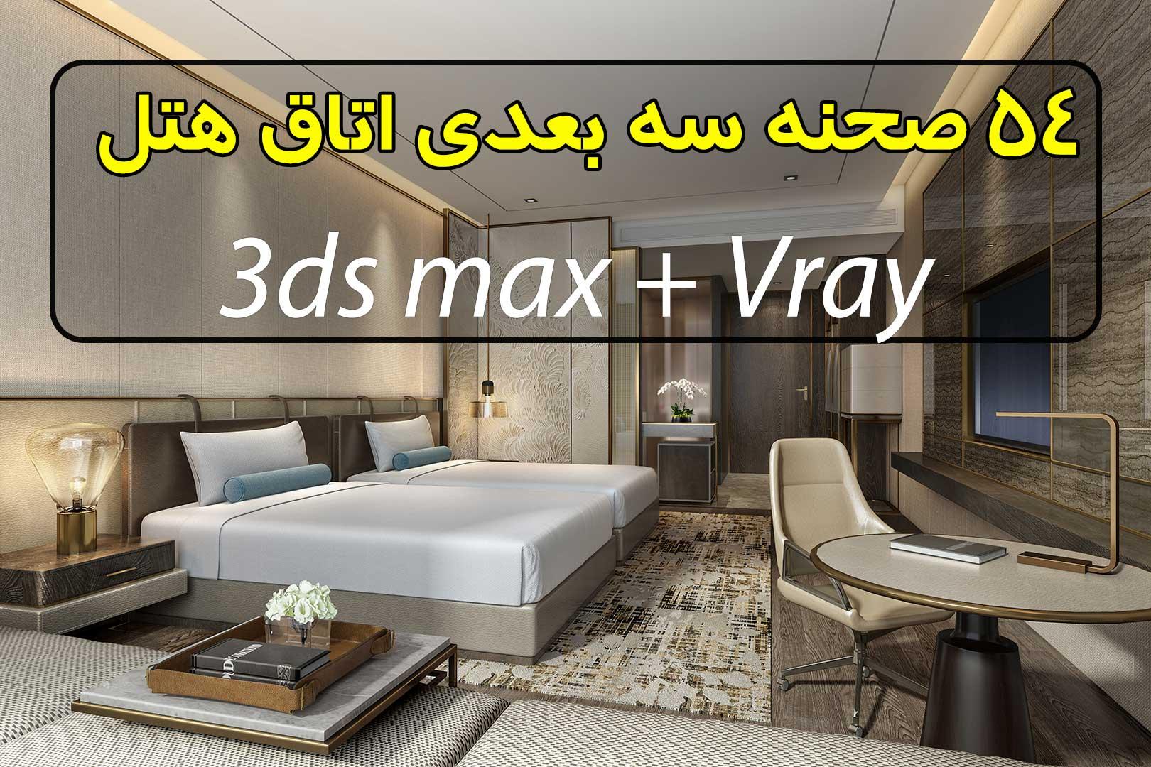 مجموعه 54 صحنه سه بعدی اتاق هتل (فوق حرفه ای)