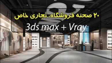 مجموعه 20 صحنه سه بعدی فروشگاه تجاری خاص (فوق حرفه ای)