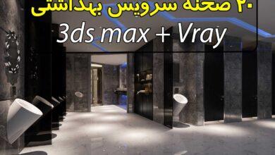 مجموعه 20 صحنه سه بعدی سرویس بهداشتی عمومی تری دی مکس ویری