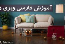 آموزش فارسی V-Ray 5 برای 3ds Max
