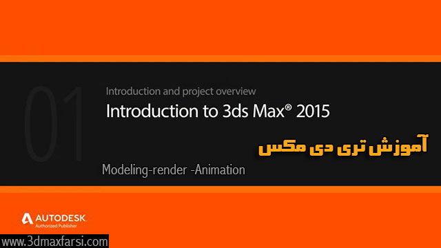 آموزش مدلسازی رندر انیمیشن 3ds max 2015