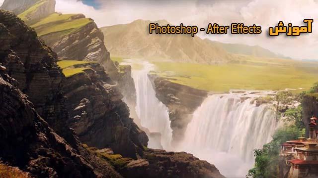 آموزش After Effects - Photoshop