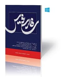 دانلود فارسی نویس مریم