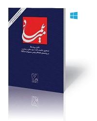 دانلود فارسی نویس میر عماد