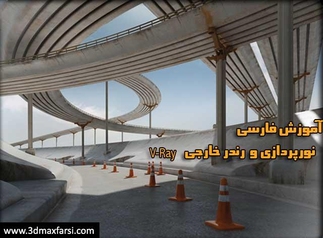 پکیج نورپردازی و رندر داخلی و خارجی پلاگین ویری به زبان فارسی Vray