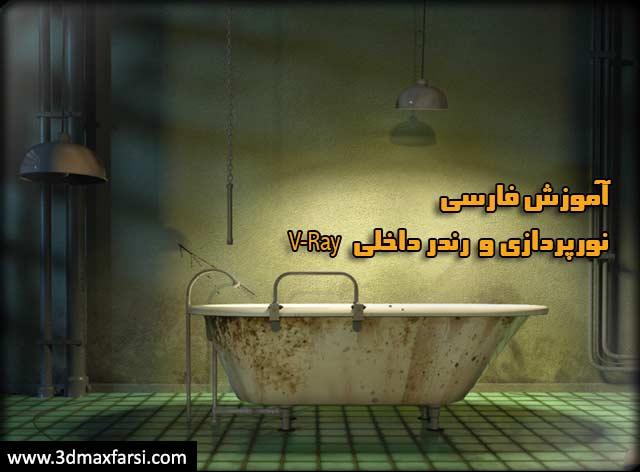 آموزش فارسی نورپردازی داخلی ویری