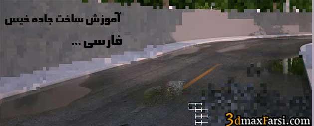 آموزش ساخت متریال جاده آسفالت